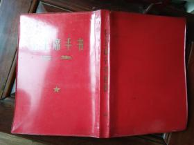 1968年南京海军部队版本《毛主席手书选集》,除了林彪的几页撕掉外,其它完整无缺,品好包快递。