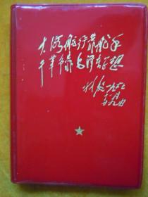 文革笔记本