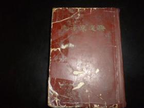 毛泽东选集 一卷本1964年版1966年潘阳印 竖版繁体 32开