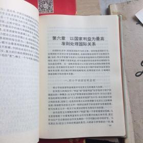 邓小平战略思想论(精装)