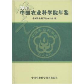2010中国农业科学院年鉴