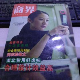 2010 13-18 商界杂志 合订本