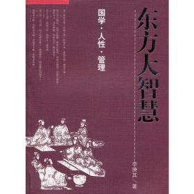 【正版书籍】东方大智慧