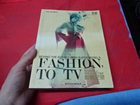 FASHION TO TV南方新丝路模特大赛6周年影像纪录