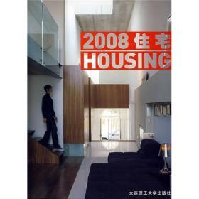 2008住宅