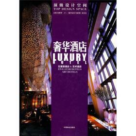 奢华酒店:五星级酒店&艺术酒店:Five-star Hotels art hotels