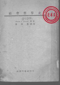社会哲学史-1946年版-(复印本)