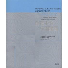 前进中的中国建筑:中国建筑学会青年建筑师奖获奖者作品精选
