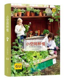 GU林木丛书:小空间种植