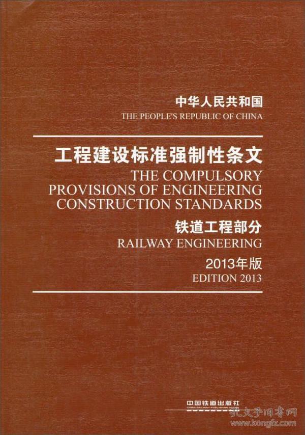 中华人民共和国工程建设标准强制性条文:铁道工程部分(2013年版)