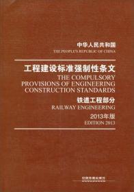 中华人民共和国   工程建设标准强制性条文: 铁道工程部分  2013年版