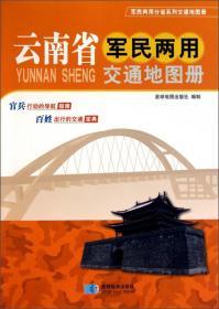 云南省军民两用交通地图册