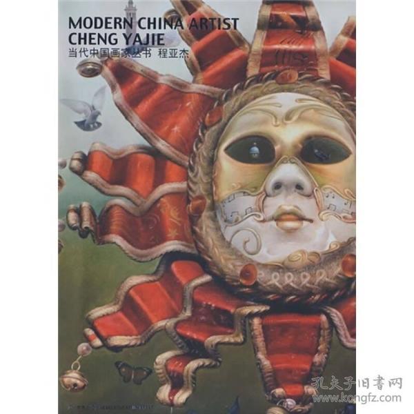 当代中国画家丛书:程亚杰