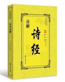 中华传统经典解读:诠解诗经
