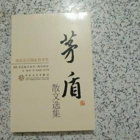 百花散文書系.現代部分 茅盾散文選集
