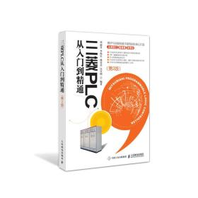 三菱PLC从入门到精通(第2版)