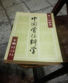 中国骨伤科学,卷二,卷三,卷七,3本合售