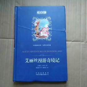 中译经典文库·世界文学名著:艾丽丝漫游奇境记(全译本)