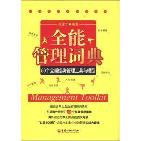 全能管理词典:60个全新经典管理工具和模型