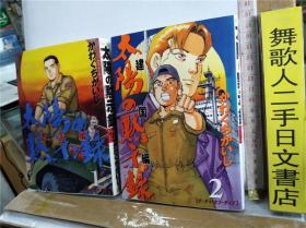 太阳の默示录 1到2册 かわぐちかいじ 日文原版32开漫画书