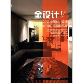 2011中国室内设计年度优秀住宅公寓:别墅作品集:Villa:Ⅴ:金设计