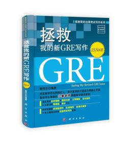 拯救我的新GRE写作(Issue):拯救我的出国考试写作系列