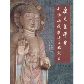广元皇泽寺文物保护维修工程报告