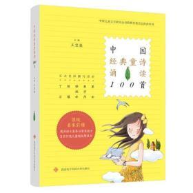 正版】中国经典童诗诵读100首