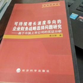 可持续增长速度导向的企业财务战略选择问题研究:基于中国上市公司的实证分析