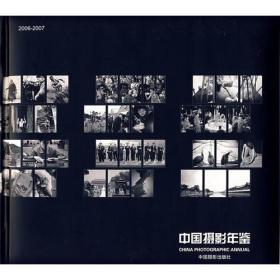中国摄影年鉴2006-2007