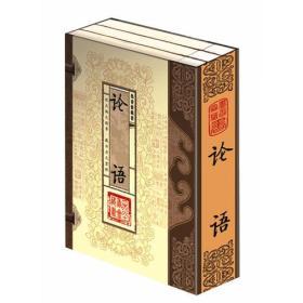 论语(文白对照,简体竖排,函套版)线装16开.全三卷