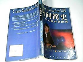 时间简史 从大爆炸到黑洞 (10年增订版)第一辑