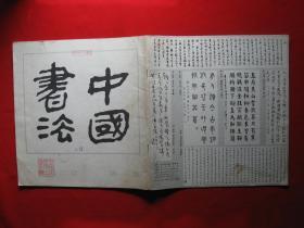 中国书法 创刊号 1982第一期