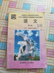 九年义务教育四年制初级中学试用课本 语文第八册