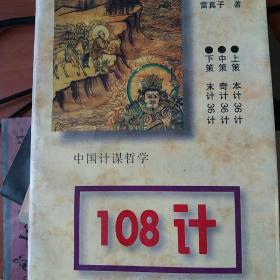 中国计划哲学108计