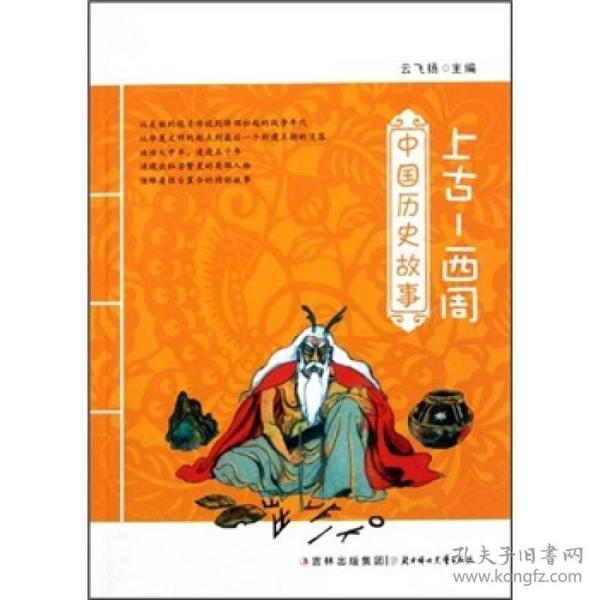 中国历史故事:上古-西周
