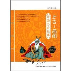 【四色】中国历史故事——上古—西周