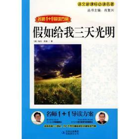 假如给我三天光明肖复兴 主编吉林出版集团9787546303758