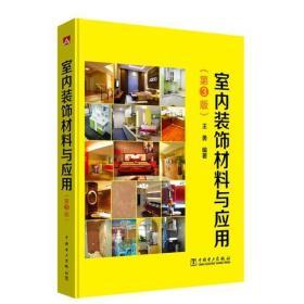 室內裝飾材料與應用(第3版)