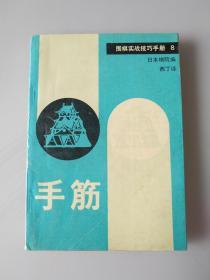 手筋(围棋实战技巧手册8)