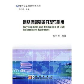 二手网络信息资源开发与利用张洋科学出版社9787030273833