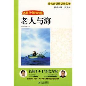 二手老人与海肖复兴吉林出版集团有限责任公司9787546303963