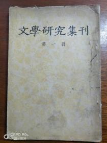 文学研究集刊