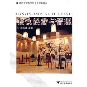 酒店管理与烹饪专业规划教材:餐饮经营与管理