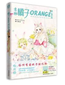 意林橘子:棉花糖(彩绘).