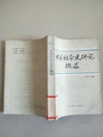 中国社会史研究概述