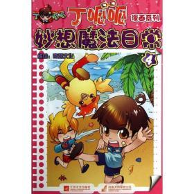 丁呱呱漫画系列·妙想魔法日常(4)