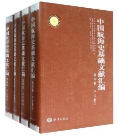 中国航海史基础文献汇编-学术卷(全4卷)