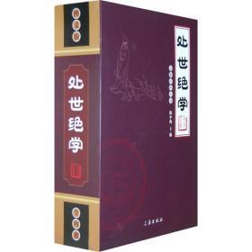 文化百科丛书:处世绝学(全四册)