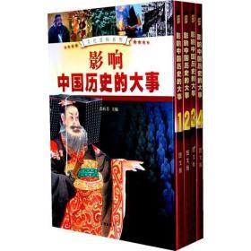 影响中国历史的大事